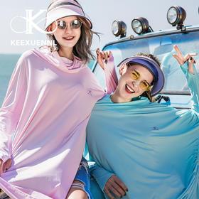 【阻挡99%紫外线  黑科技防晒凉感面料】keexuennl珂宣尼防晒衣长款防晒衫 冰感纱透气、排汗、吸湿