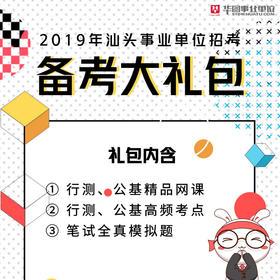 2019年汕头事业单位招考备考大礼包(网课+高频考点+全真模拟卷)
