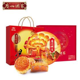 广州酒家七星伴月月饼礼盒