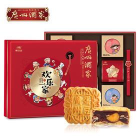 (提货券兑换专用)广州酒家 欢乐一家月饼礼盒 蛋黄纯白莲蓉果仁红豆沙椰子中秋月饼