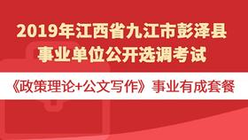 2019年江西省九江市彭澤縣事業單位公開選調考試《政策理論+公文寫作》事業有成套餐