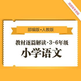 【人教版+部编版】小学语文● 教材逐篇梳理(3-6年级)