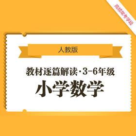 【人教版】小学数学● 教材逐篇梳理(3-6年级)