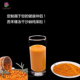 万能的有机棘冻干粉纯果粉 O添加O提取全营养5g*30包