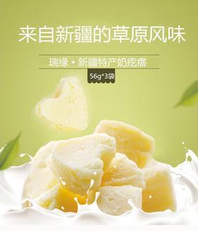 新疆特产零食小吃奶疙瘩▪瑞缘  56g*3袋(原味)