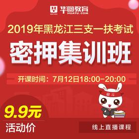 2019年黑龙江省三支一扶密押集训班(线上直播课)