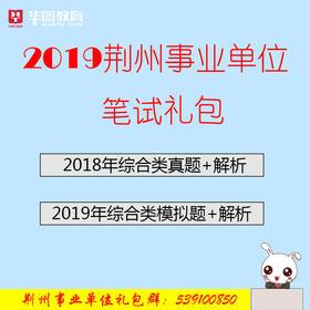 2019荆州事业单位笔试礼包