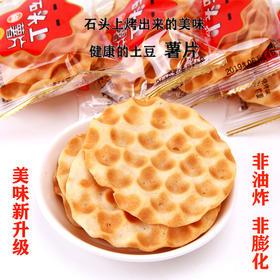『非油炸非膨化』健康的薯片,陕西特产石头饼制作工艺,网红爆款推荐小孩、大人、孕妇早餐代餐办公室零食