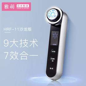 【国内贸易】日本 雅萌RF射频再生美颜机 HRF-11 银色