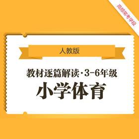 【人教版】小学体育● 教材逐篇梳理(3-6年级)