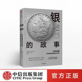 银的故事 白色金属 威廉L西尔伯 著 一部浓缩的美国货币金融史 金融投资 中信出版社图书 正版书籍