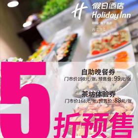 108元半价抢滨江假日星级酒店茶坊4小时包段体验,带你体验不一样的休闲时光!