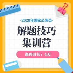 2020国家公务员笔试集训营(4天面授课程)