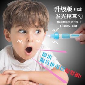 【自动款】自动洁耳器 个人护理 电动挖掏耳勺 洁耳器
