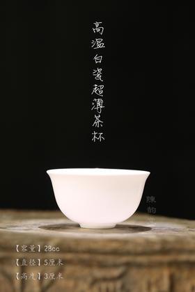 高温白瓷超薄工夫茶杯