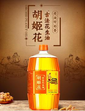 胡姬花特香型花生油 5L/支