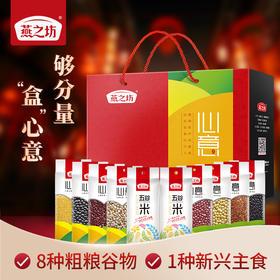 【燕之坊】心意礼盒4.205kg 五谷杂粮 粗粮组合(内含珍珠红小豆、五谷米等)