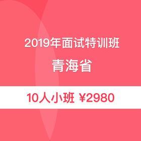 2019青海省考面试特训10人小班01期01班(7月13日开始演练)