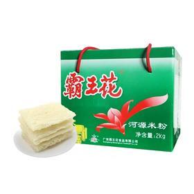 霸王花河源米粉 2kg/箱