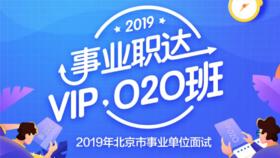 【北京事业单位面试O2O】2019年北京市事业单位事业职达VIP · O2O班