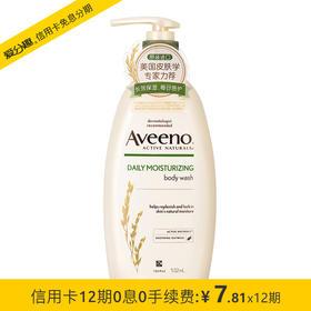 艾惟诺(Aveeno)成人每日倍护沐浴露532ml 洗护用品 沐浴液 沐浴乳