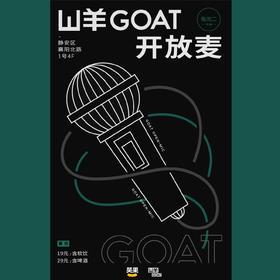 上海山羊GOAT@周二开放麦