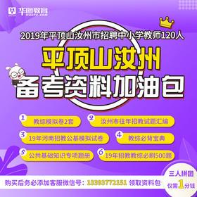 2019平顶山汝州招教备考资料加油包