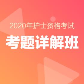 2020年護士資格考試【考題詳解班】