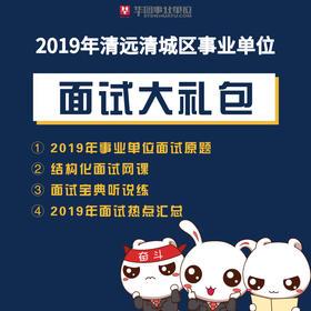 2019年清远市清城区事业单位面试大礼包