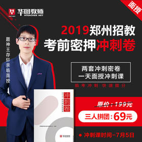 2019郑州招教考前密押冲刺卷