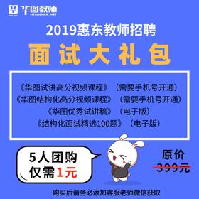 2019惠东教师面试大礼包