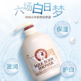 韩国所望牛奶沐浴露男女通用沐浴液保湿滋润肤乳持久留香体家庭装