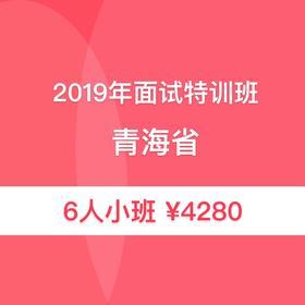 2019青海省考面试特训6人小班01期01班(7月13日开始演练)