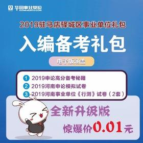 2019驻马店驿城区事业单位礼包(电子版)