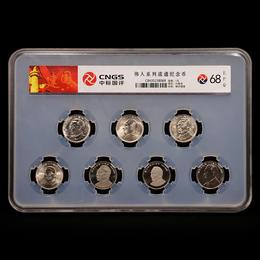 伟人系列纪念币封装评级套装(7枚)