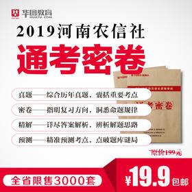 2019河南农信社通考密卷