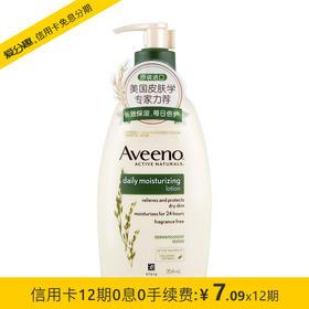 艾惟诺(Aveeno)成人天然燕麦每日倍护润肤乳354ml 润肤露身体乳