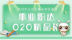 【北京事業單位面試O2O】2019年北京市事業單位事業職達O2O精品協議班(13800不過退10000)