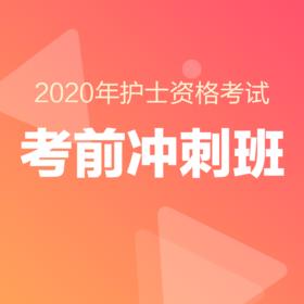 2020年護士資格考試【考前沖刺班】