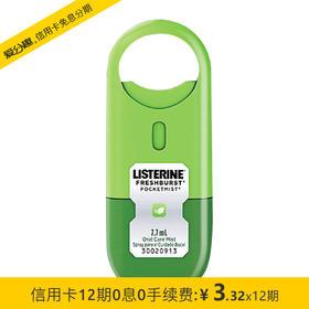 李施德林 (Listerine) 口喷 便携带口腔喷雾 清凉口味 7.7mL (单只装)