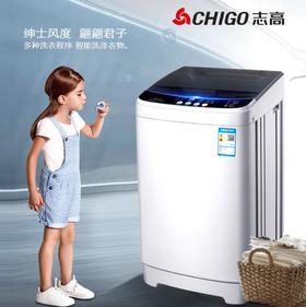 【电器】.志高7.5公斤家用波轮全自动洗衣机小型迷你4.8/8.5/9KG宿舍大容量