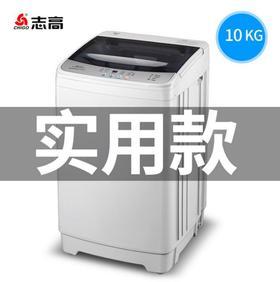 【电器】.志高洗衣机 全自动家用8.2公斤大容量小型节能波轮迷你热烘干静音