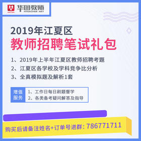 2019年江夏区教师招聘笔试礼包