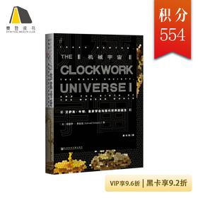 【最低33.95元】甲骨文丛书·机械宇宙:艾萨克·牛顿、皇家学会与现代世界的诞生 | 人文