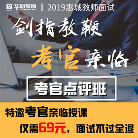 2019惠城教师面试考官点评班