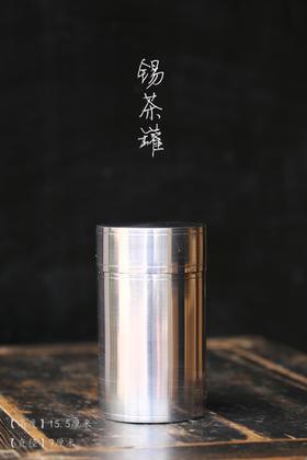 【锡茶叶罐】可以装125克单丛茶