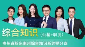 【综合知识】(公基+职测)贵州省黔东南州综合知识系统提分班(7.4-7.25)