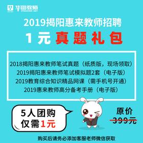 2019揭阳惠来教师招聘1元真题礼包