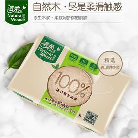 洁柔低白度纸面巾(自然木软抽)130抽6包装