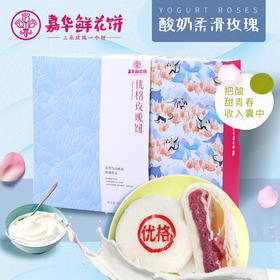 【秒杀】优格玫瑰礼盒传统零食糕点(9枚礼盒)